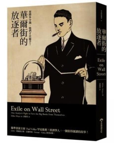 華爾街的放逐者:要撈多少錢,他們才肯罷手?