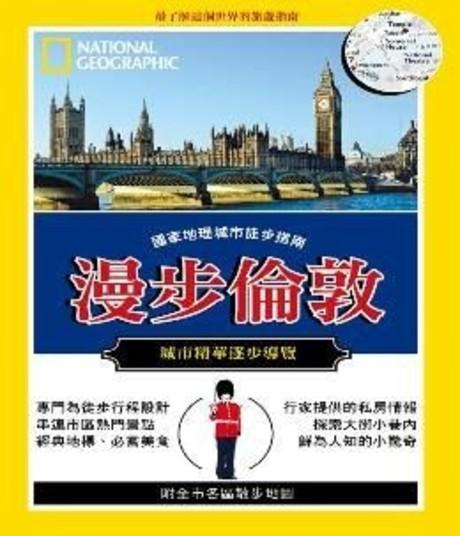 國家地理城市徒步指南:漫步倫敦