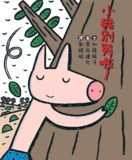 小豬別哭啦!(精裝)