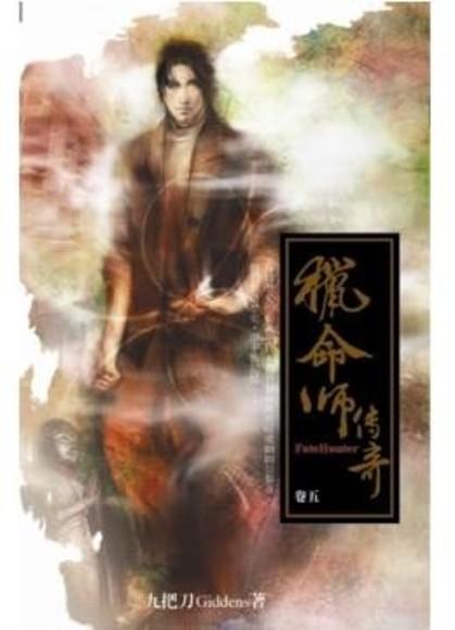 獵命師傳奇 卷五(平裝)