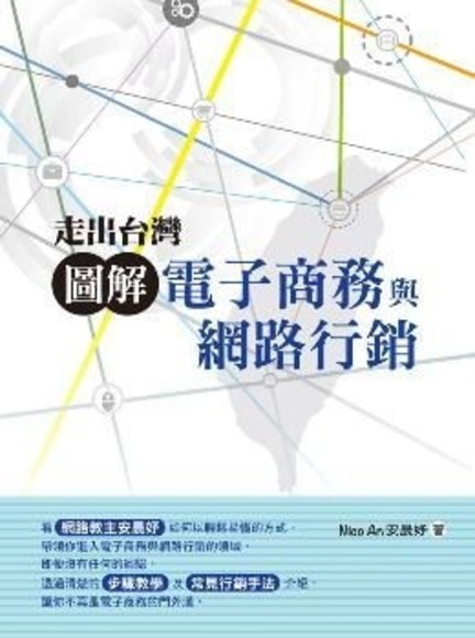走出台灣.圖解電子商務與網路行銷