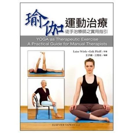 瑜伽運動治療:徒手治療師之實用指引