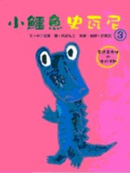 小鱷魚史瓦尼3莫透英先生的生日派對