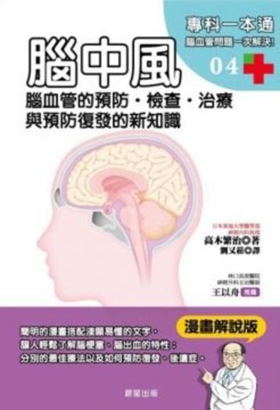 腦中風:腦血管的預防.檢查.治療與預防復發的新知識