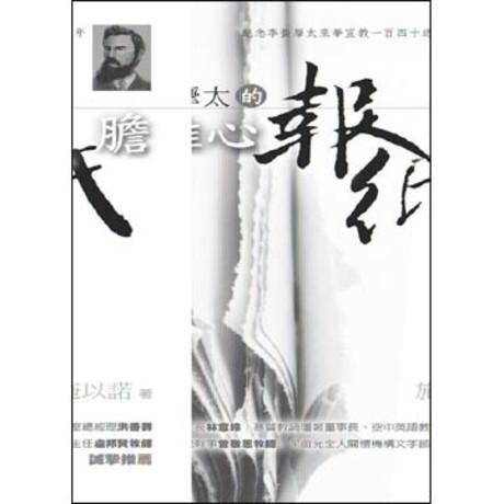 李提摩太的雄心報紙膽【軟皮精裝】(軟皮精裝)