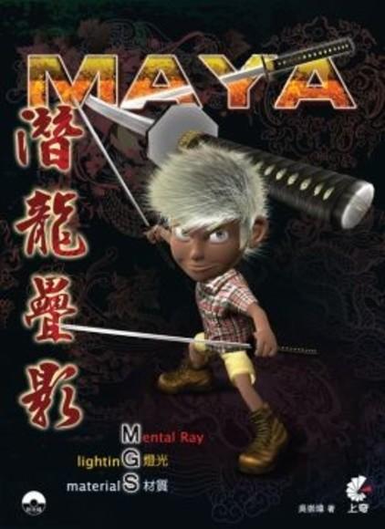Maya潛龍疊影 燈光 材質 Mental Ray