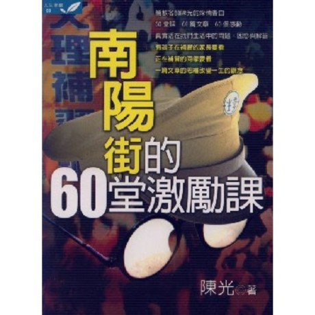 南陽街的60堂激勵課(平裝)