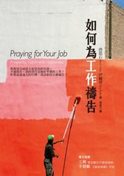 如何為工作禱告
