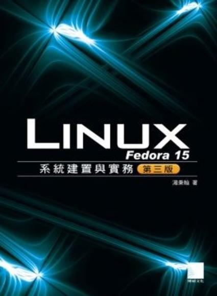 Fedora 15 Linux系統建置與實務(第三版)