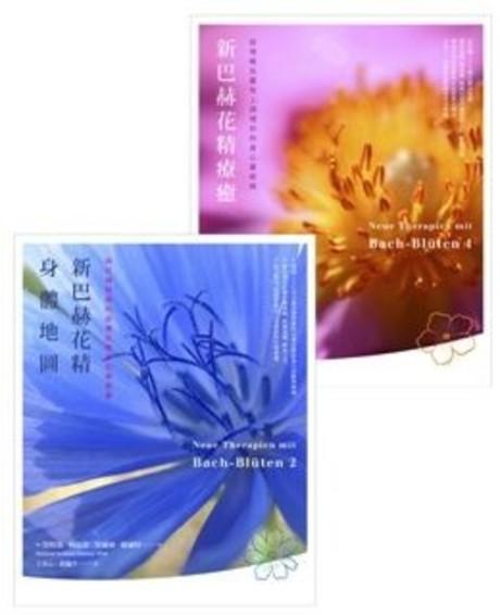 新巴赫花精(2冊套書:新巴赫花精療法+新巴赫花精身體地圖)