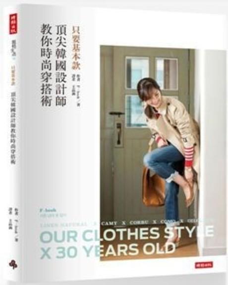 只要基本款!頂尖韓國設計師教你時尚穿搭術