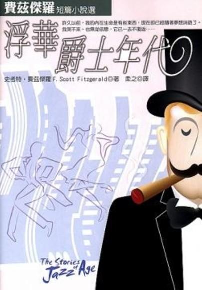 浮華爵士年代-費茲傑羅短篇小說(平裝)