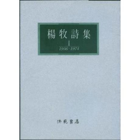 楊牧詩集I(25K)
