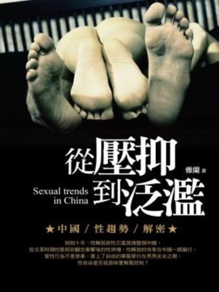 從壓抑到氾濫:中國性趨勢解密