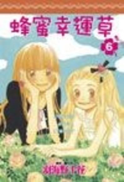 蜂蜜幸運草(6)