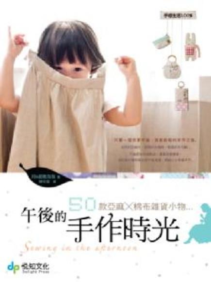 午後的手作時光-50款亞麻X棉布雜貨小物(平裝)