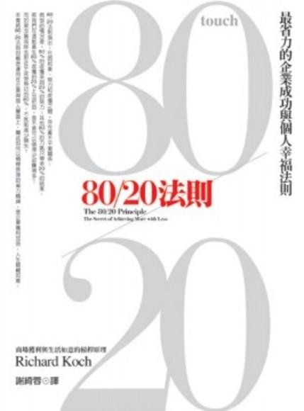 80/20法則(十年典藏版)