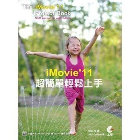iMovie'11 超簡單輕鬆上手