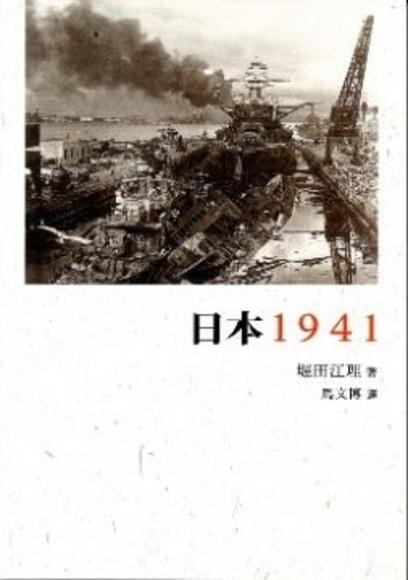 日本1941