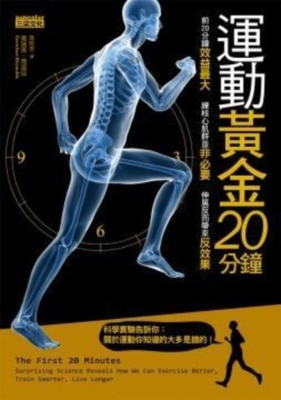 運動黃金20分鐘:前20分鐘效益最大,練核心肌群非必要,伸展反而帶來反效果