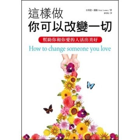 這樣做 你可以改變一切:幫助你和你愛的人活出美好