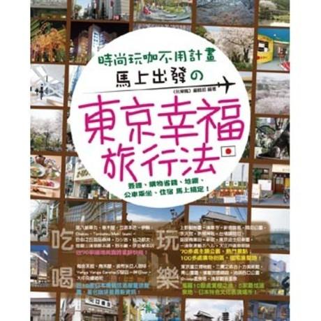 時尚玩咖不用計畫,馬上出發的東京幸福旅行法