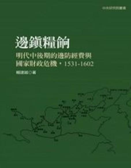 邊鎮糧餉:明代中後期的邊防經費與國家財政危機,1531-1602(精裝)