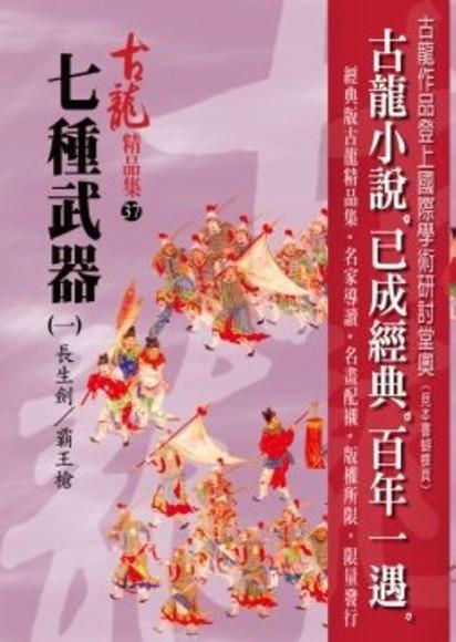 七種武器(一)長生劍/霸王槍【精品集】(平裝)