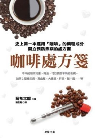 咖啡處方箋