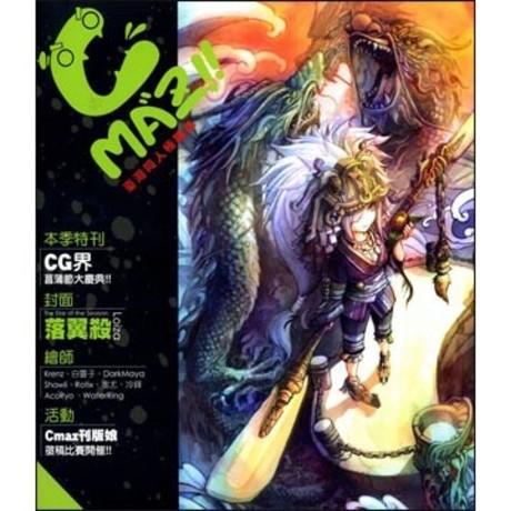 Cmaz!!台灣同人極限誌Vol.02