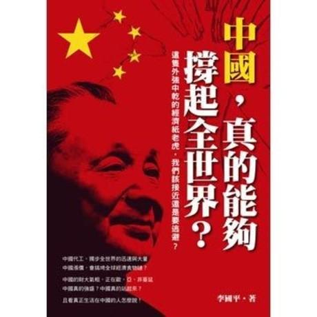 中國,真的能夠撐起全世界?這隻外強中乾的紙老虎我們該接近還是要逃避?