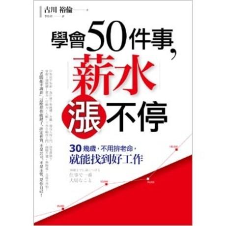 學會50件事,薪水漲不停:30幾歲,不用拚老命,就能找到好工作