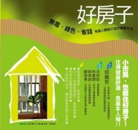 好房子:無毒、綠色、省錢,每個人都能打造的健康住宅