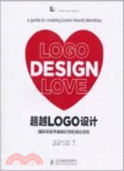 超越LOGO設計:國際頂級平面設計師的成功法則(簡體書)
