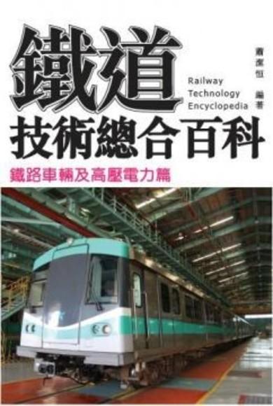 鐵道技術總合百科:鐵路車輛及高壓電力篇