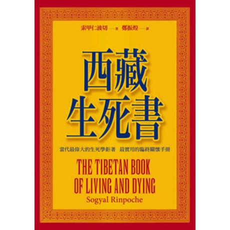 西藏生死書(精裝修訂版) (DVD)(平裝)