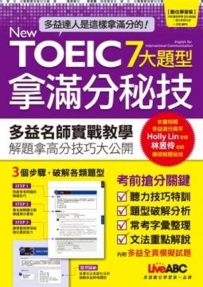 New TOEIC 7大題型拿滿分秘技(數位學習版)
