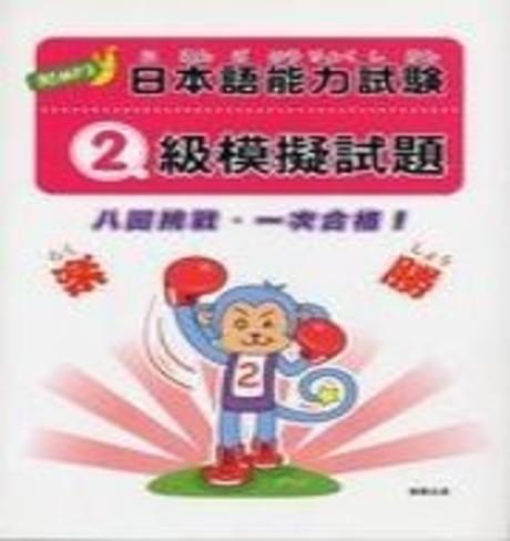 日本語能力試驗2級模擬試題(附MP3)(平裝)
