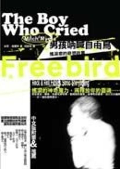 男孩吶喊自由鳥:搖滾樂的奇想故事(平裝)