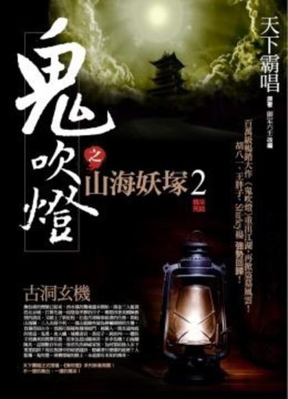 鬼吹燈之山海妖塚(2)古洞玄機(完結篇)