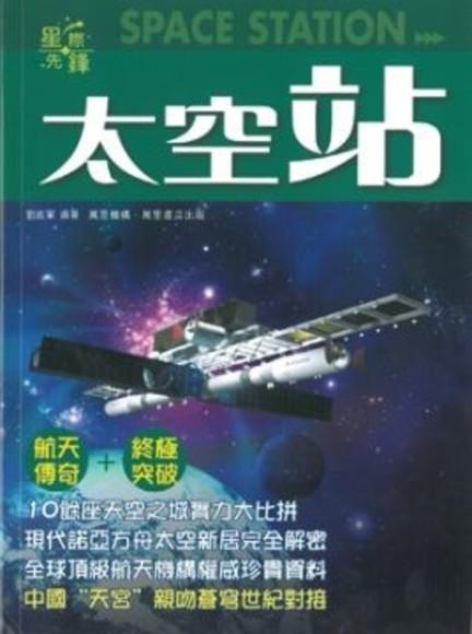航天科普:太空站