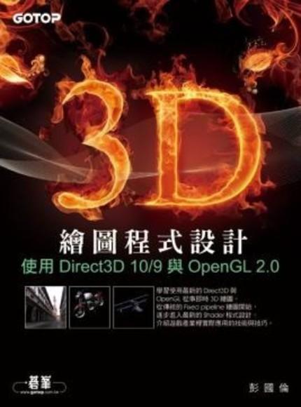 3D繪圖程式設計--使用Direct3D 10/9與OpenGL 2.0(附CD)(平裝)
