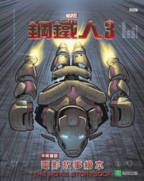 鋼鐵人3電影繪本(中英雙語)