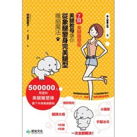 7日美腿雕塑術:美腿教母讓你從象腿變身完美腿型的纖細魔法(平裝)