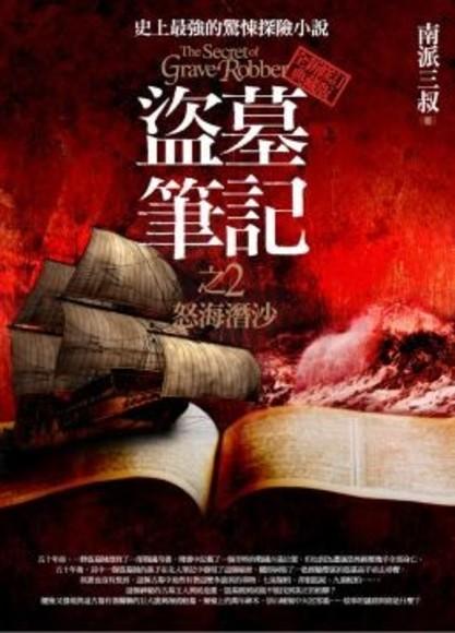 盜墓筆記之2:怒海潛沙(全新典藏版)
