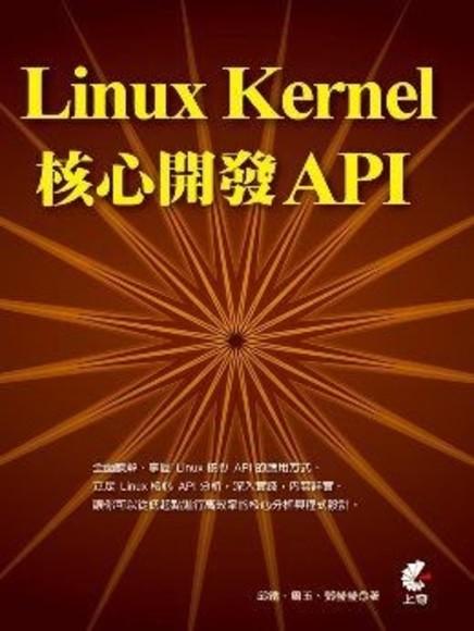 Linux Kernel核心API