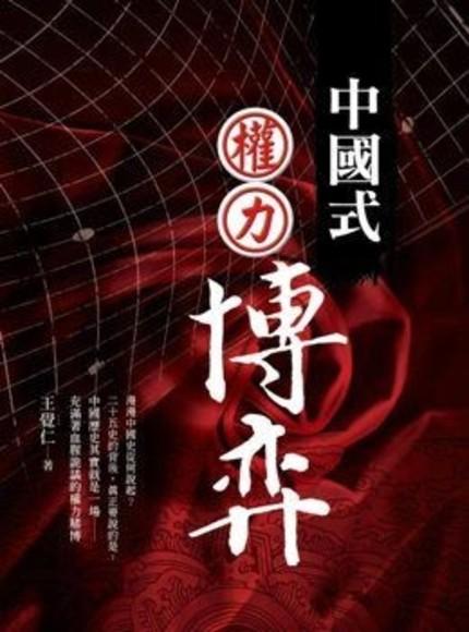 中國式權力博弈