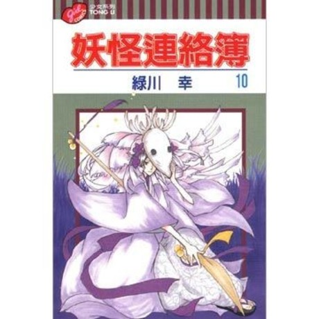 妖怪連絡簿   10(平裝)