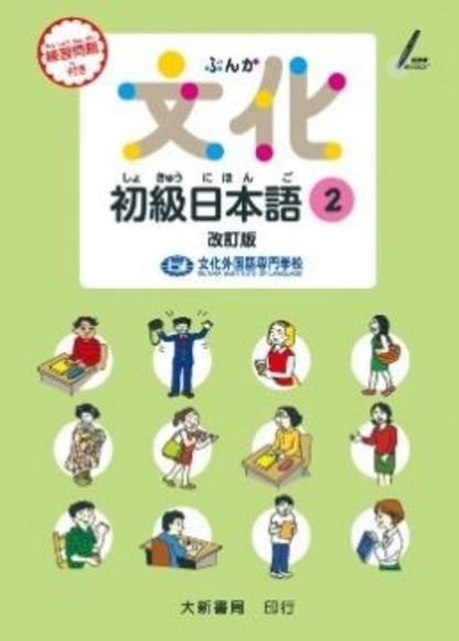 文化初級日本語2(改訂版)(軟精裝)
