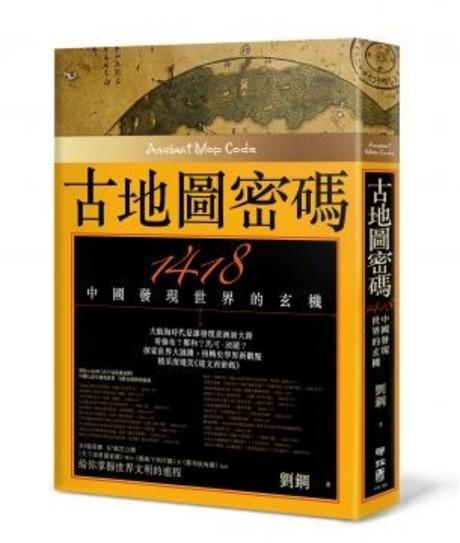 古地圖密碼:1418中國發現世界的玄機(平裝)